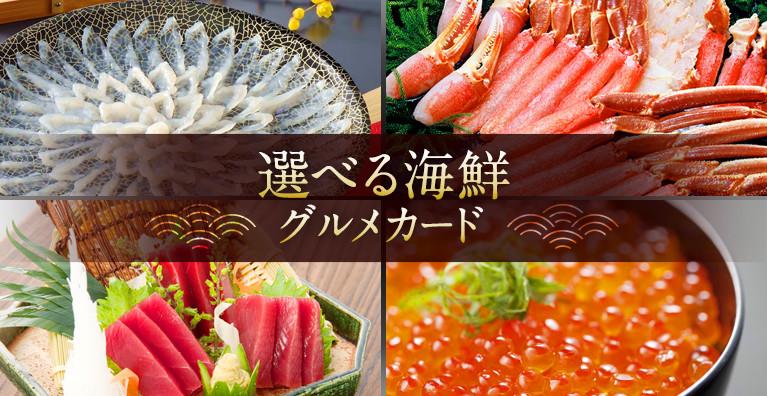 選べる海鮮グルメカード5000
