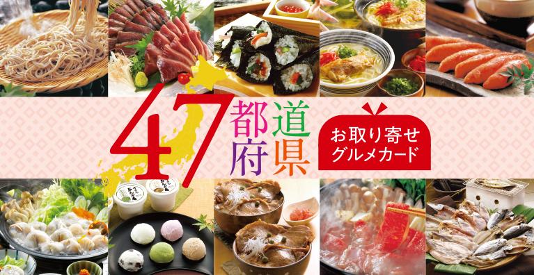 47都道府県の選べるお取り寄せグルメカード5500