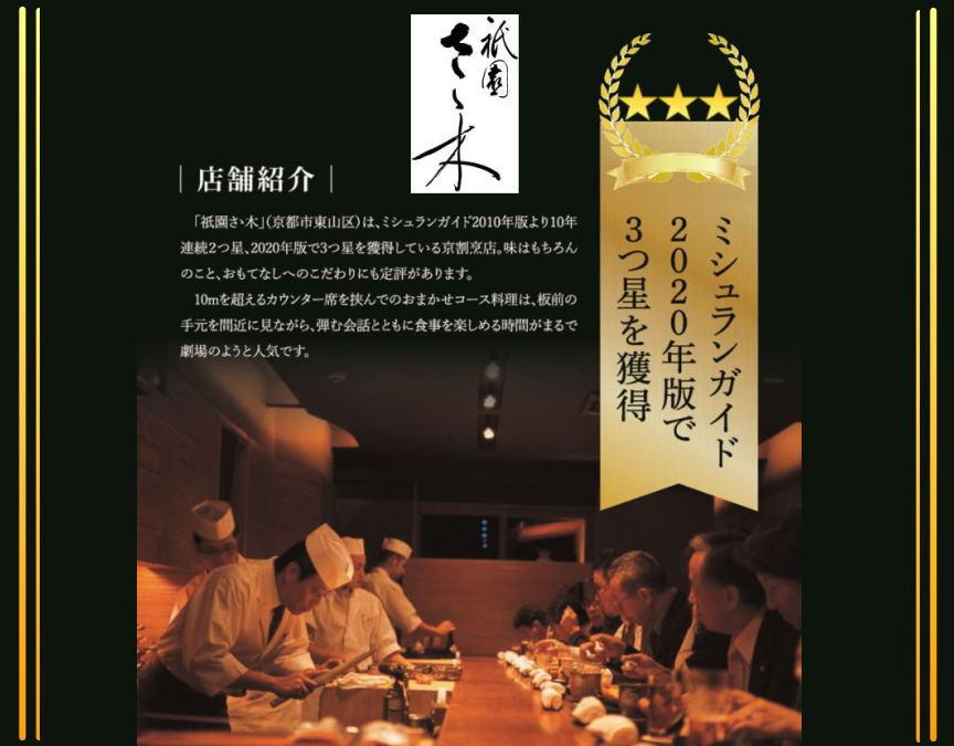 祇園さゝ木ギフトカード10000