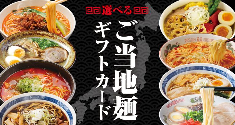 ご当地麺カード1000