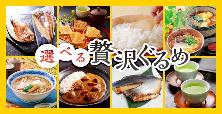 選べる贅沢ぐるめカード2000(CD)
