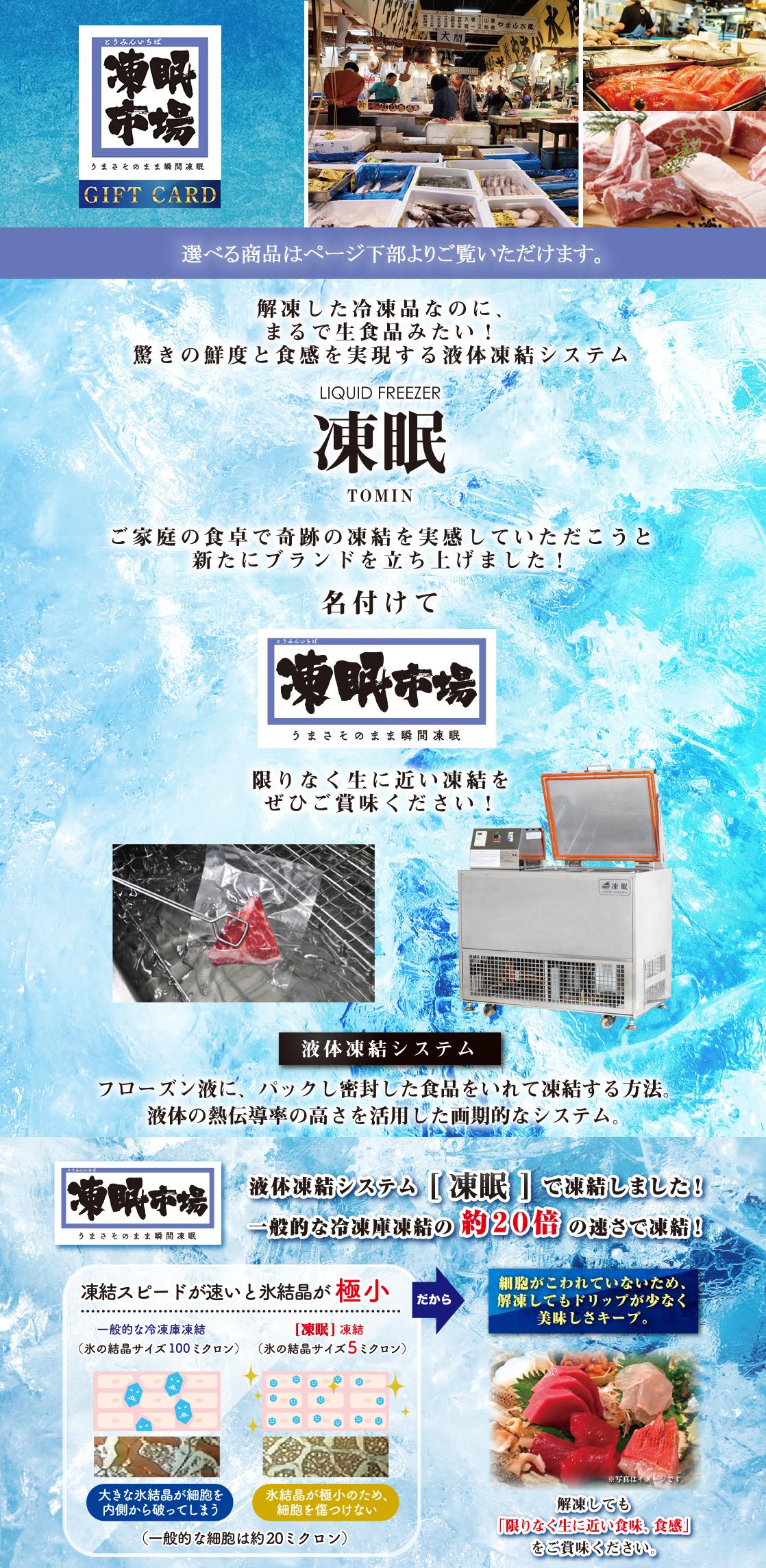 凍眠市場ギフトカード10000