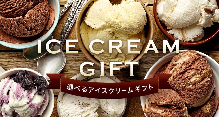 選べるアイスクリームギフトカード5500