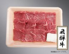 飛騨牛もも焼肉 300g(岐阜県産)【JAひだ】の画像