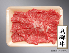 飛騨牛ももしゃぶ 300g(岐阜県産)【JAひだ】の画像