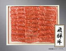飛騨牛もも焼肉 650g(岐阜県産)【JAひだ】の画像