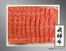 飛騨牛ももすき焼用 650g(岐阜県産)【JAひだ】の画像