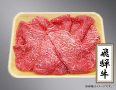 飛騨牛ももしゃぶ 650g(岐阜県産)【JAひだ】の画像