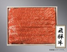 飛騨牛肩ロースすき焼用 500g(岐阜県産)【JAひだ】の画像