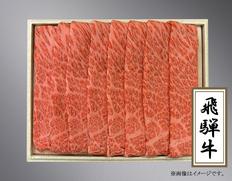 飛騨牛肩ロースしゃぶしゃぶ用 500g(岐阜県産)【JAひだ】の画像