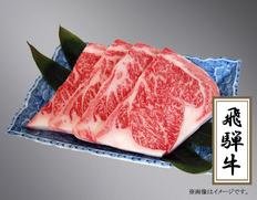 飛騨牛ロースステーキ4枚(800g)(岐阜県産)【JAひだ】の画像