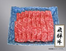 飛騨牛ロースすき焼用 800g(岐阜県産)【JAひだ】の画像