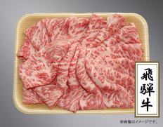 飛騨牛ロースしゃぶしゃぶ用 800g(岐阜県産)【JAひだ】の画像