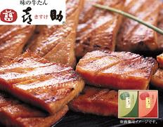 味の牛たん喜助 牛たん詰合せ(M-2) (アメリカ、カナダ産 しお味・たれ味各180g) 冷凍の画像
