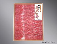 鹿児島黒牛 曽於さくら牛 モモしゃぶしゃぶ用 350g 冷凍の画像