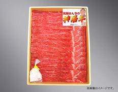佐藤さんちの神居牛 モモすき焼き・焼肉用 500g 冷凍の画像