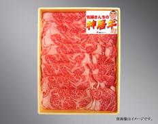 佐藤さんちの神居牛 ロースしゃぶしゃぶ用 350g 冷凍の画像