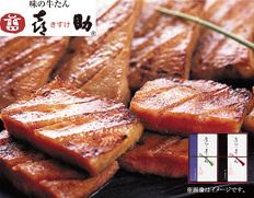 味の牛たん喜助 厚切り牛たん詰合せ(A-2)(アメリカ産 しお味、たれ味各90g)の画像