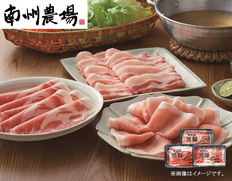 南州農場 黒豚シャブシャブセット(鹿児島県 肩ロース、バラ、ロース各200g)600gの画像