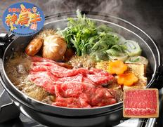佐藤さんちの神居牛 すき焼き・焼肉用 モモ 525g(北海道産・冷凍)の画像