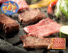 佐藤さんちの神居牛 焼肉用 モモ500g(北海道産・冷凍)の画像