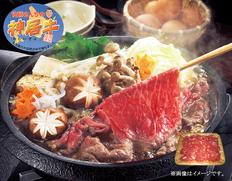 佐藤さんちの神居牛 切り落とし 600g(北海道産・冷凍)の画像