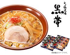 生・札幌ラーメン「黒帯本店」味噌味12食の画像