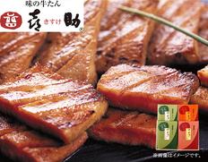 味の牛たん喜助 牛たん詰合せ(M-4)(アメリカ、カナダ産 しお味180g×2、たれ味180g×1、みそ味180g×1) 冷凍の画像