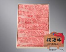 松阪牛肩ロースしゃぶしゃぶ用700gの画像
