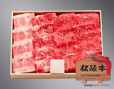 松阪牛もも・バラ焼肉用400gの画像