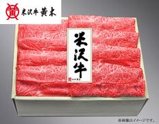米沢牛肩すき焼用 500gの画像