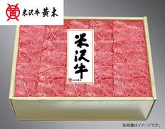 米沢牛肩焼肉用 500gの画像