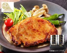 大山豚ロース味噌漬けセット(西京味噌漬120g×3 金山寺味噌漬120g×3)の画像