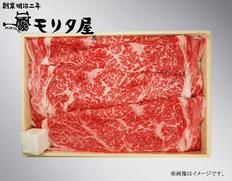 京都モリタ屋 黒毛和牛ロースすき焼き 900gの画像