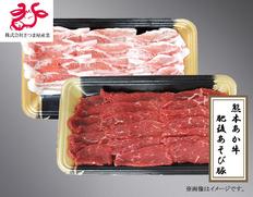熊本あか牛と肥後あそび豚焼肉セット(AAY-50)の画像