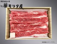 国産黒毛和牛前バラすき焼き用(600g)の画像