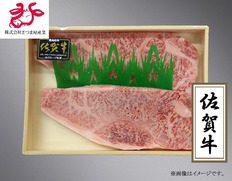 佐賀牛ロースステーキ2枚 計400g(GRT-100)の画像