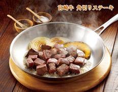 宮崎牛 角切りステーキの画像