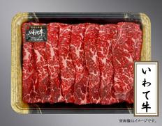 いわて牛しゃぶしゃぶ・すき焼き用(モモ)300g 冷凍の画像
