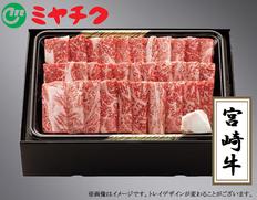 宮崎牛肩ロース焼肉 550gの画像