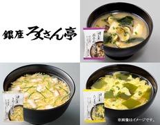 【メール便】ろくさん亭 道場六三郎スープ・味噌汁詰合せPS-TKNの画像