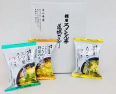 【メール便】ろくさん亭 道場六三郎スープ詰合せPS-MTKの画像
