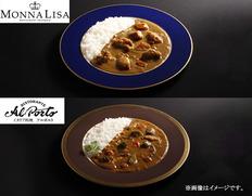 【メール便】有名シェフ監修のレストランカレー2種 モナリザ・アルポルトの画像
