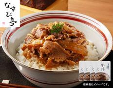 【メール便】なすび亭 吉岡英尋監修 こっくり旨みの柔らか牛丼4個の画像