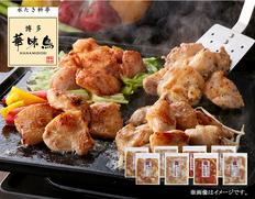 博多華味鳥 鶏トロジューシー焼セット(TJC-8)の画像