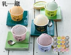 「乳蔵」北海道アイスクリーム16個の画像
