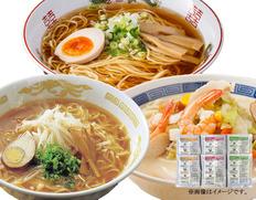 【メール便】築地の懐かし中華そば食べ比べ6食(3種)の画像