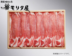 京丹波高原豚ロースしゃぶしゃぶの画像