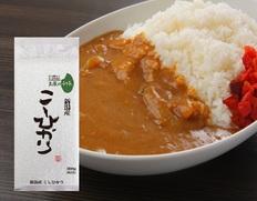【メール便】レストラン用ビーフカレー3袋、新潟産こしひかりセットの画像