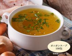 【メール便】オニオンスープ100食入の画像
